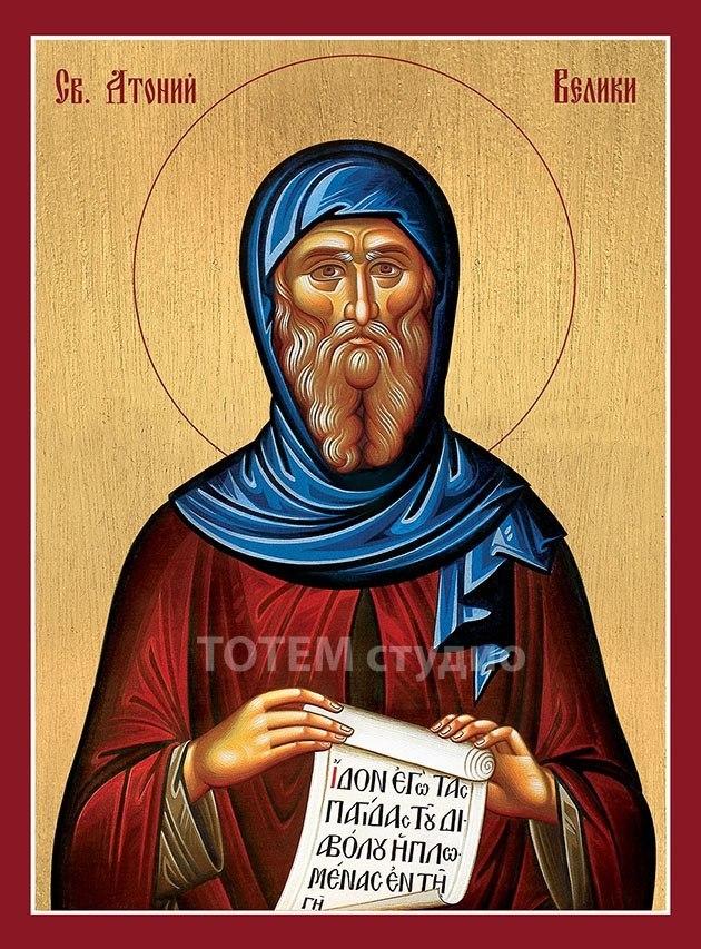 Свети Антоний - византийска икона 13/18см