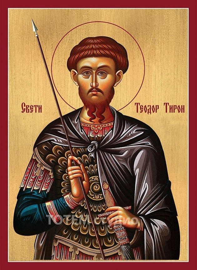 Свети Теодор Тирон - 13/18см