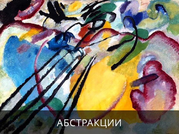 Абстракции Картини с Ръчен Релеф