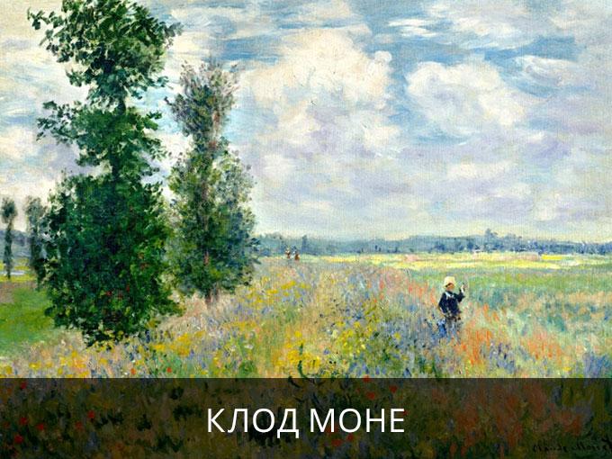 Клод Моне Картини с Ръчен Релеф