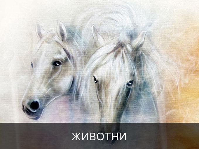 Животни Картини с Ръчен Релеф