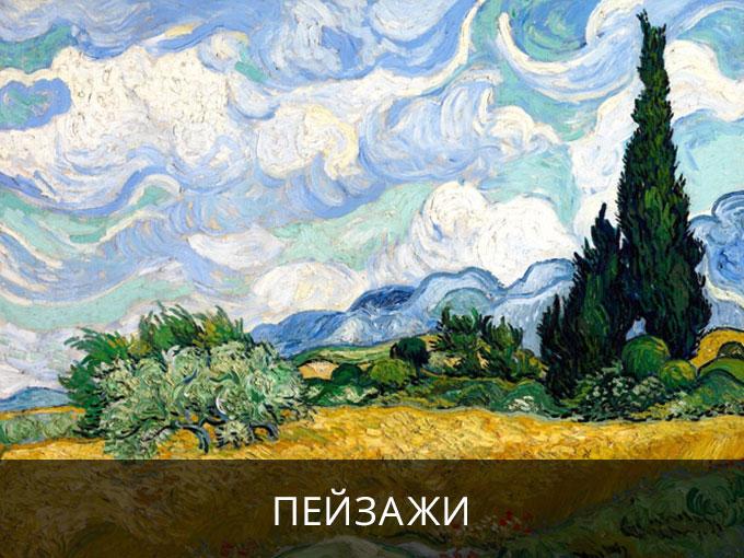 Пейзажи Картини с Ръчен Релеф