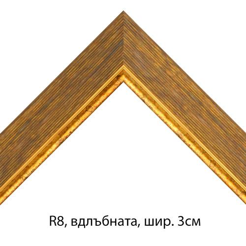R8, рамка, вдлъбната, ширина 3см
