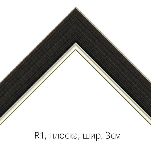 R1, рамка, плоска, ширина 3см