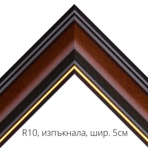 R10, рамка, изпъкнала, ширина 5см