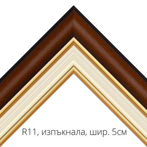 R11, рамка, изпъкнала, ширина 5см