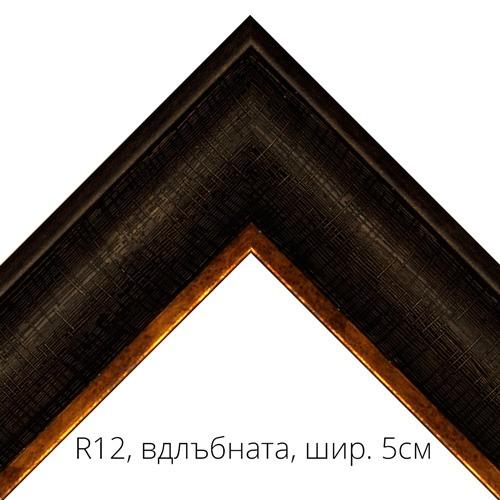 R12, рамка, вдлъбната, ширина 5см