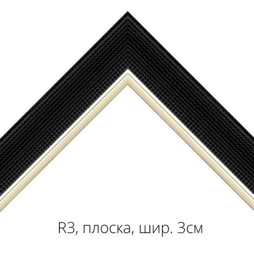 R3, рамка, плоска, ширина 3см