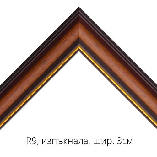 R9, рамка, изпъкнала, ширина 3см