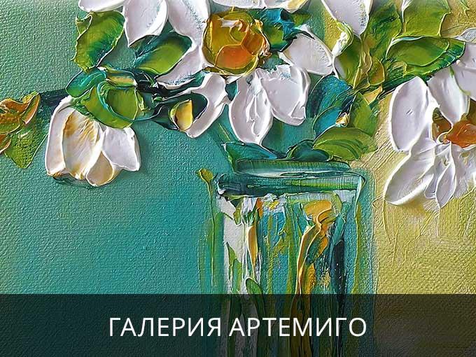 Картини Оригинали Галерия Артемиго