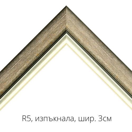 R5, рамка, изпъкнала, ширина 3см