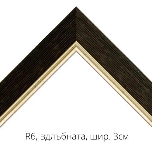 R6, рамка, вдлъбната, ширина 3см