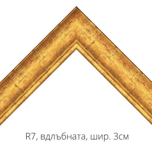 R7, рамка, вдлъбната, ширина 3см