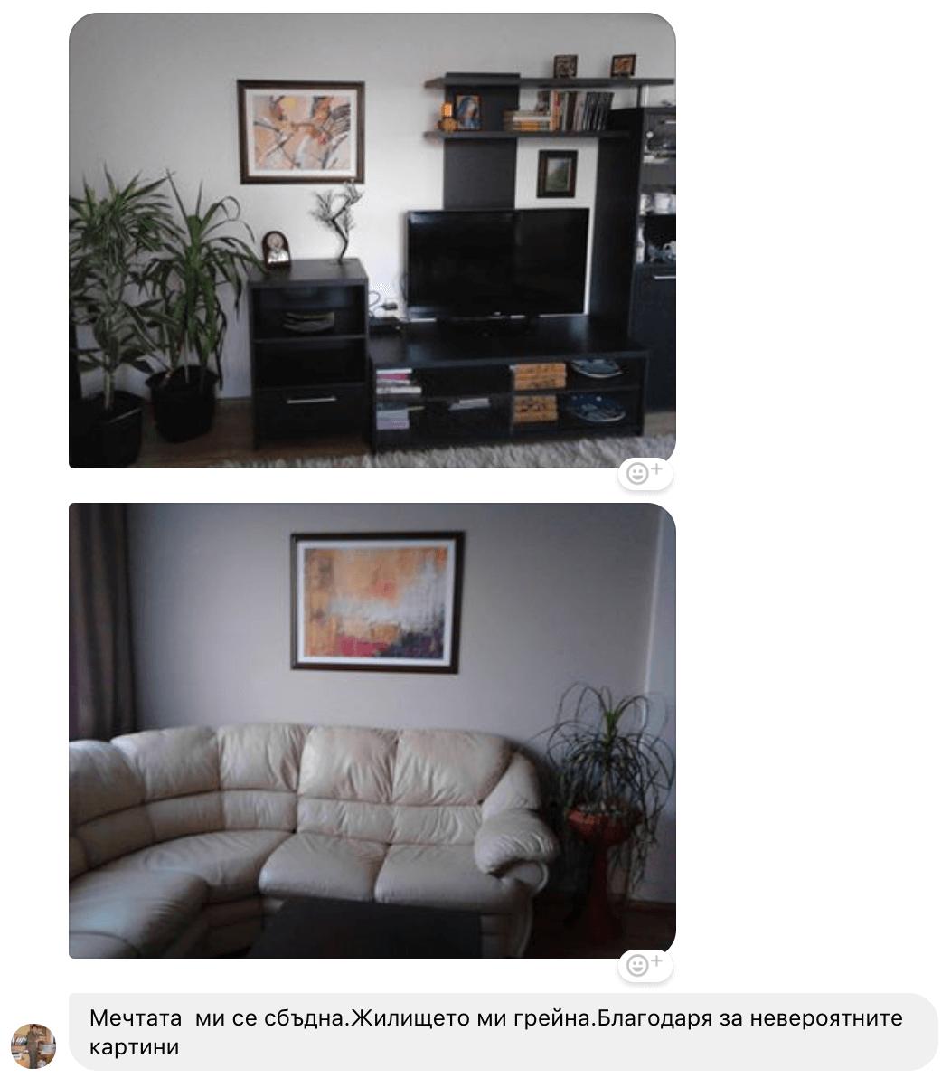 Отзиви за 1001 Картини
